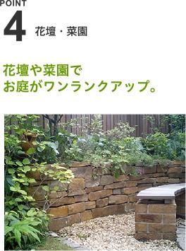 花壇・菜園 花壇や菜園でお庭がワンランクアップ。